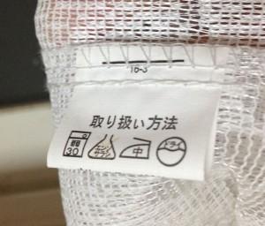 レースカーテン洗濯タグ