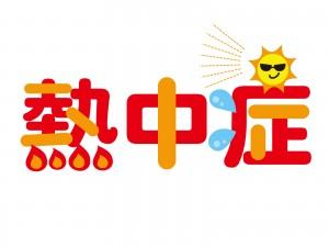熱中症ロゴ