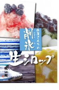 出展:http://www.m-ice.co.jp/products_kezurihi.html
