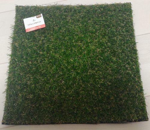 セリアのリアル人工芝