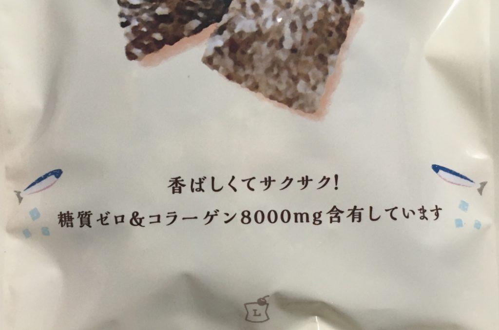 鮭皮チップスパッケージドアップ